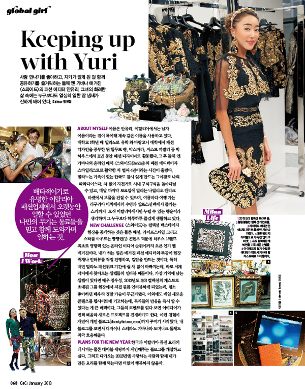 00_Ceci_Korean_magazine_interview_with_yuriAhn_fashion_editor_swide_fashion_blogger_theStylistme