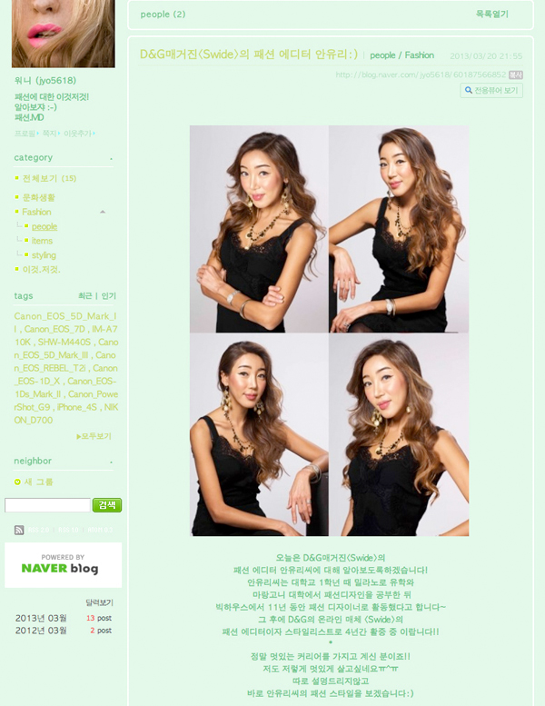 01-korean-blog-워니-jyo5618-presents-yuriAhn-fashion-editor-Swide-web-magazineDolce-and-Gabbana